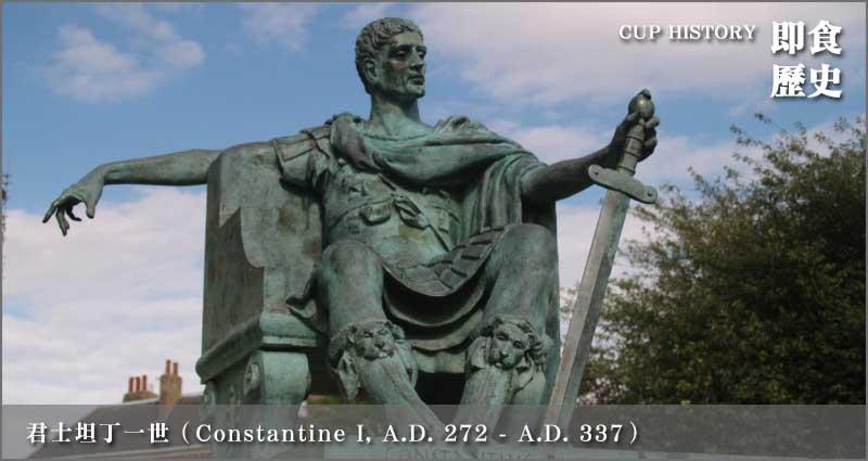 Constantine-I-2