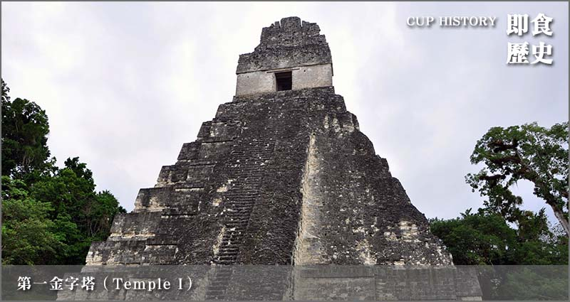 第一金字塔