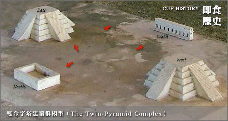 雙金字塔建築群