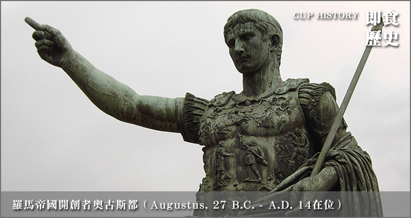 Augustus 奧古斯都