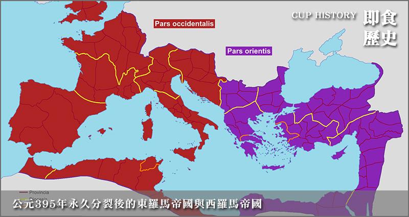 分裂後的羅馬帝國
