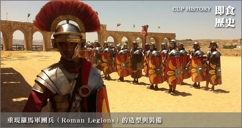 羅馬軍團兵