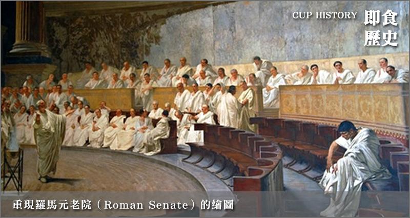 羅馬元老阮