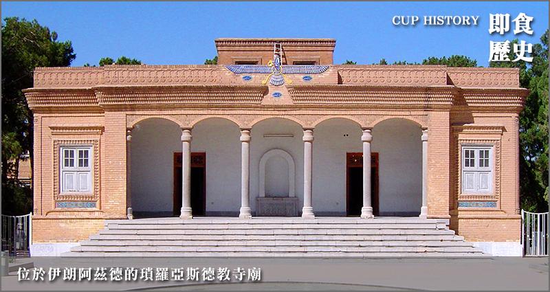 瑣羅亞斯德教寺廟
