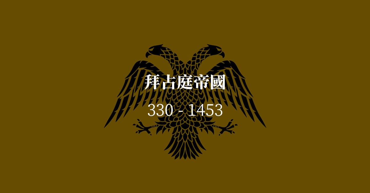 拜占庭帝國(330-1453)