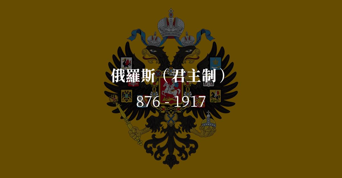 俄羅斯(君主制)(876-1917)