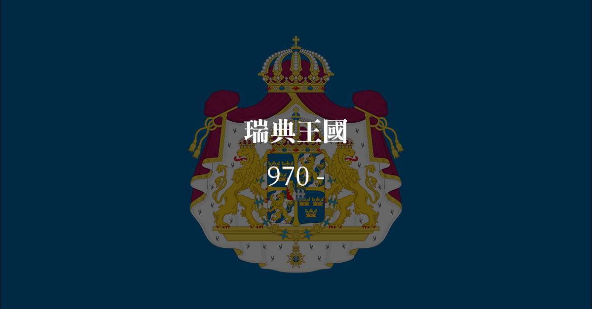 瑞典王國(970-至今)