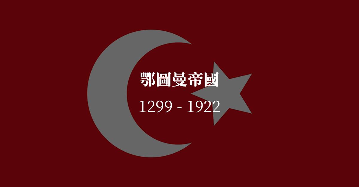 鄂圖曼帝國(1299 — 1922)