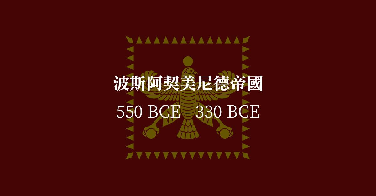 波斯阿契美尼德帝國(550 BCE — 330 BCE)